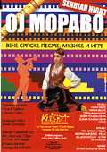 link to - Oj Moravo - Music, Dance & Traditions of Serbian Culture - 01.08.2007